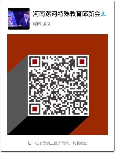 河南省漯河市郾城区特殊教育学校招生简章与收费标准